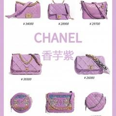 2020神仙色包包 香芋紫色香奈儿包包